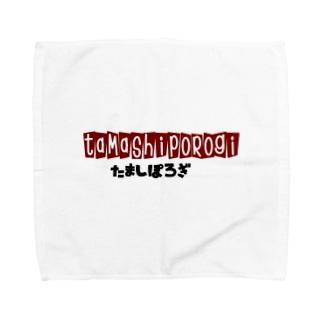 お国言葉シリーズ[秋田編]たましぽろぎ Towel handkerchiefs