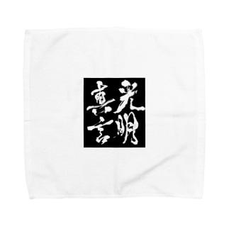 光明真言 Towel handkerchiefs