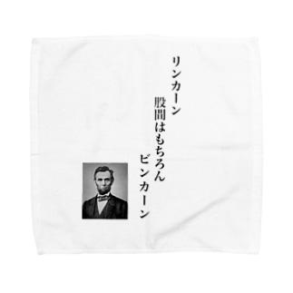 リンカーン大統領 Towel handkerchiefs