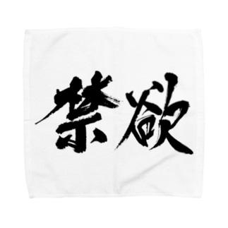 禁欲 Towel handkerchiefs