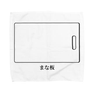 まな板 Towel handkerchiefs