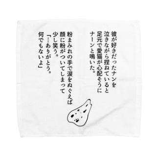何でもないよ? ありがとう… Towel handkerchiefs