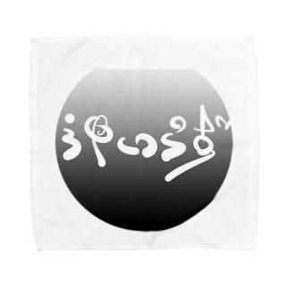 工藤シンク - Sync.Kudoの〝神いらず〟グッズ Towel handkerchiefs