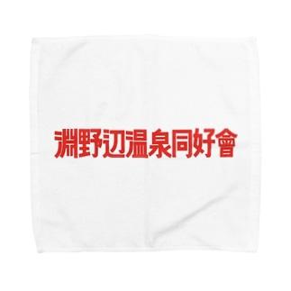淵野辺温泉同好会 Towel handkerchiefs