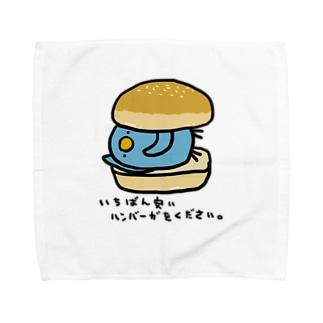 一番安いハンバーガーをください。 タオルハンカチ