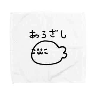 あらざし Towel handkerchiefs