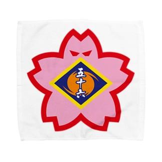 パ紋No.2846 五十六 Towel handkerchiefs