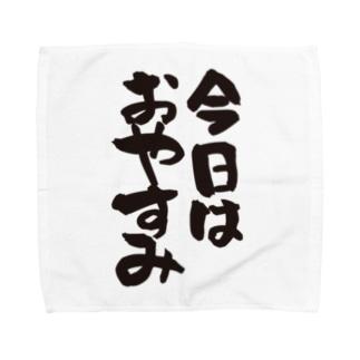 【部屋着シリーズ】今日はおやすみ【ネタ系アイテム】 Towel handkerchiefs