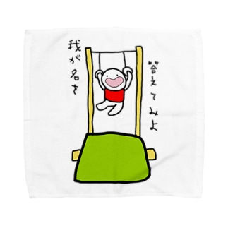 お子さまランチでもらえるアレ Towel handkerchiefs