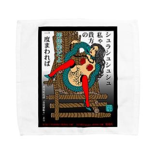 薔薇鎖 Towel handkerchiefs