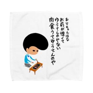 お父ちゃんはな Towel handkerchiefs
