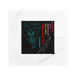 Kocco58のぷぅちん~訪日~ Towel handkerchiefs