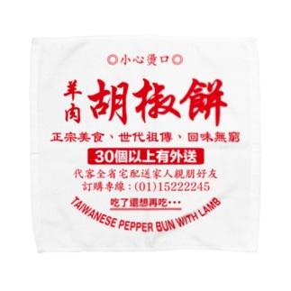 胡椒餅(フージャオビン) Towel handkerchiefs