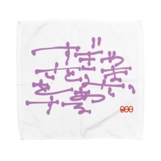 OSG すぎやまさとみをあいする Towel handkerchiefs