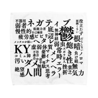 ネガティバー Towel handkerchiefs