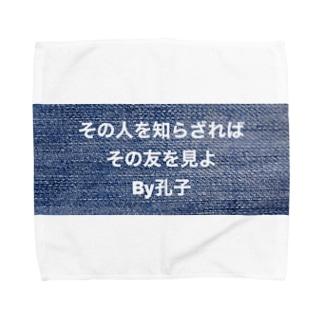 その人を知らざれば その友を見よ By孔子 Towel handkerchiefs