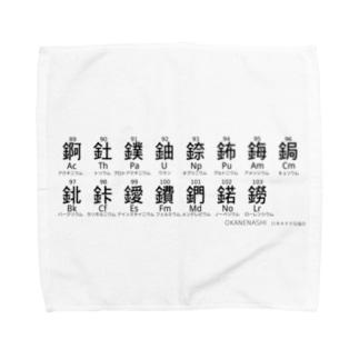 元素の漢字[アクチノイド] Towel handkerchiefs