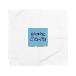 元カレへのメッセージ Towel handkerchiefs