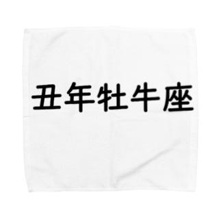 年男・年女 Towel handkerchiefs