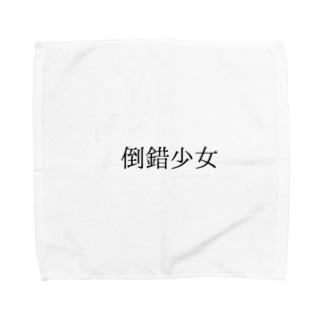 倒錯少女 Towel handkerchiefs
