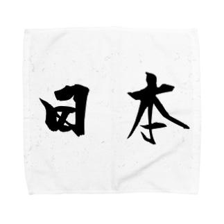達筆行書体 横文字 「日本」 Towel handkerchiefs
