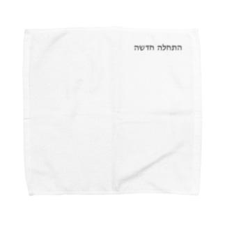 ヘブライ語 新しい始まり(ワンポイント グレー) Towel Handkerchief