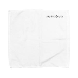ヘブライ語 新しい始まり(ワンポイント 黒) Towel Handkerchief