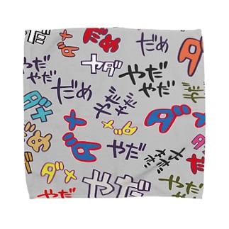 ダメやだ!タオルハンカチ(薄紫) Towel handkerchiefs