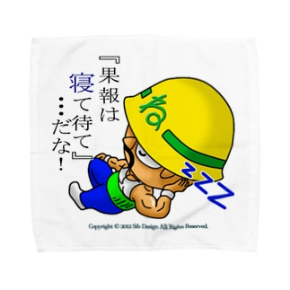 現場の忠君① Towel handkerchiefs