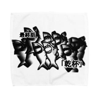 最終話「乾杯」 Towel handkerchiefs