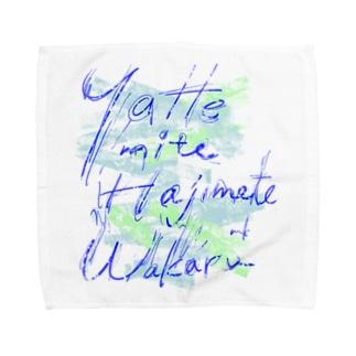 やってみてはじめてわかる Towel handkerchiefs