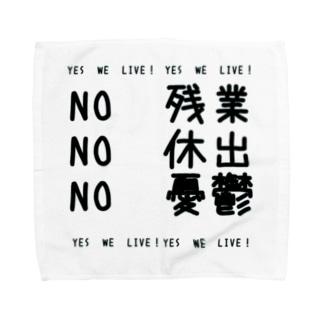 社畜 Towel handkerchiefs