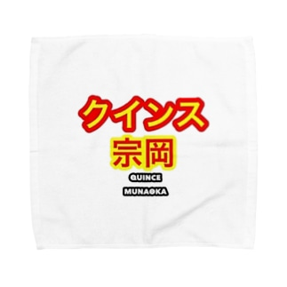 クインス宗岡グッズ(ロゴ) Towel handkerchiefs
