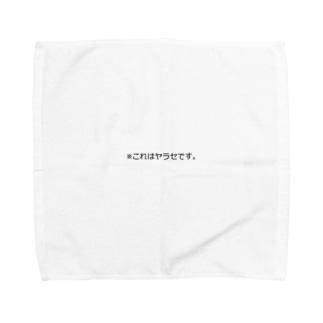 ※これはヤラセです。 Towel handkerchiefs