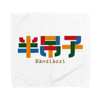 半吊子【おっちょこちょい】 Towel handkerchiefs