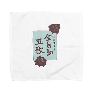 ごうた Towel handkerchiefs