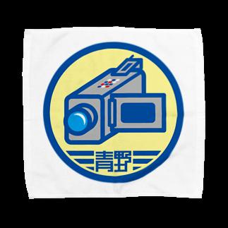 原田専門家のパ紋No.2888 青野 Towel handkerchiefs