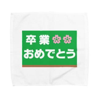 卒業 おめでとう Towel handkerchiefs