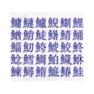 きょうは、なにをきようか。の寿司屋さんの湯呑み柄🍣 Towel handkerchiefs