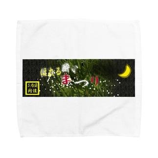 ほたる酔いまつり Towel handkerchiefs