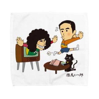 雅美と一郎 公式グッズ第2弾 Towel handkerchiefs