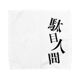 駄目人間 Towel handkerchiefs