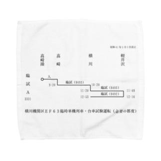 新商品PTオリジナルショップの横川機関区箱ダイヤ(臨時短期列車)(黒) Towel handkerchiefs