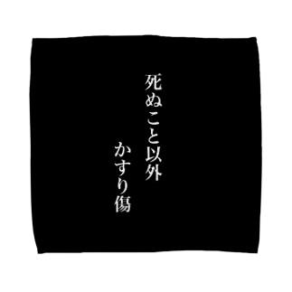 死ぬこと以外かすり傷 Towel handkerchiefs