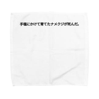 手塩にかけて育てたナメクジが死んだ。 Towel handkerchiefs