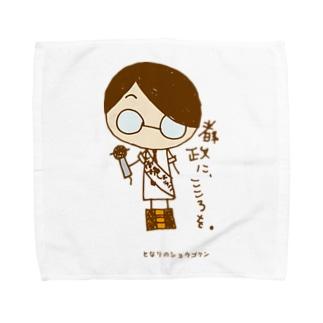 都政にこころを。(キャラ) Towel handkerchiefs