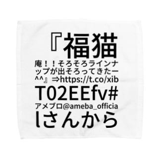 福猫庵Twitter Towel handkerchiefs