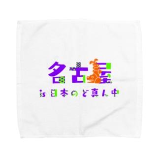 名古屋is日本のど真ん中 Towel handkerchiefs
