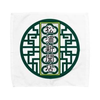パ紋No.2924 松浦 Towel handkerchiefs