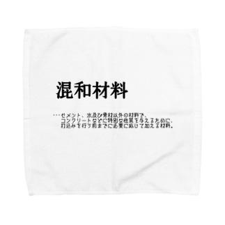 混和材料/コンクリート Towel handkerchiefs